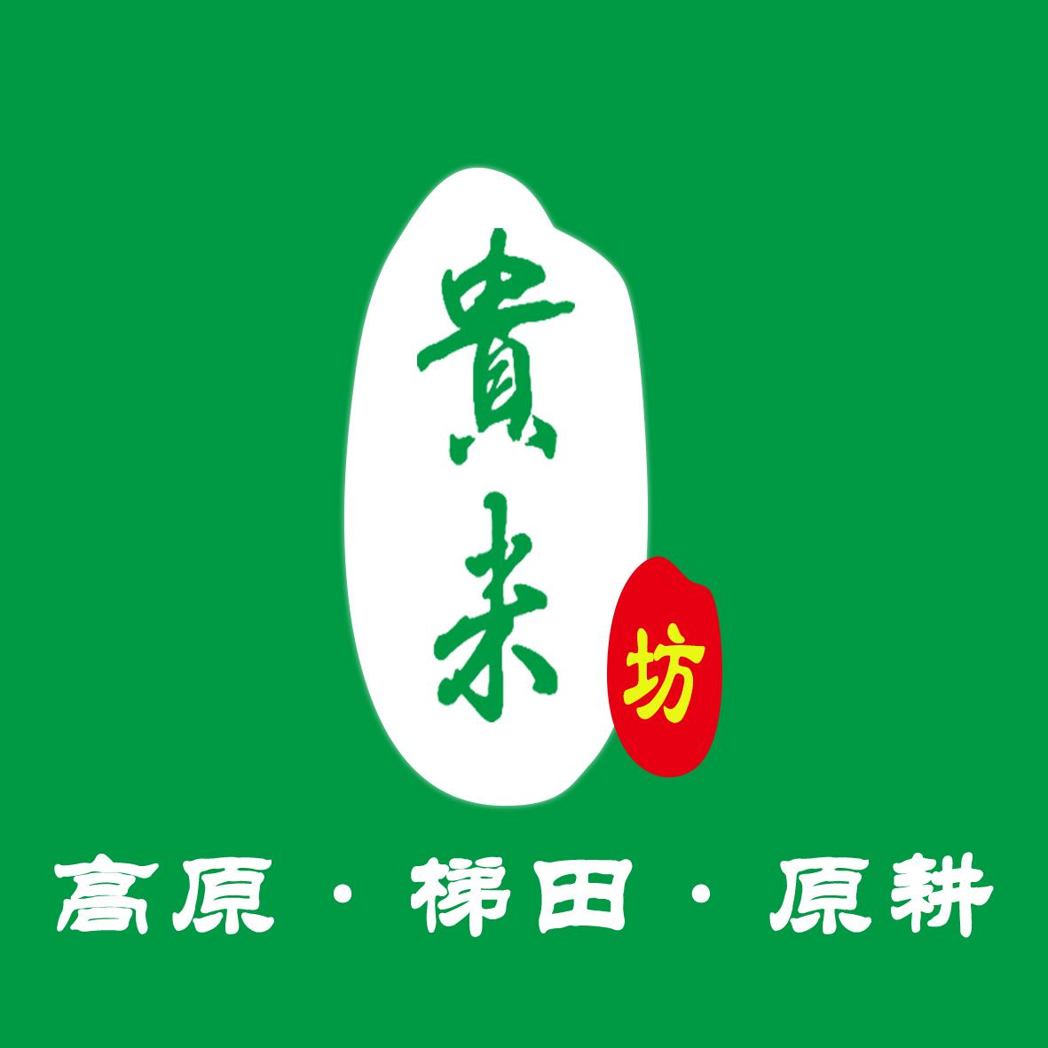 贵州贵米农业科技有限公司